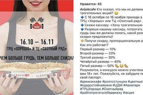 «Трогательная» акция: в московском кафе можно получить скидку в зависимости от размера бюста