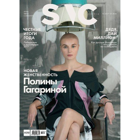 Стрижка, фотошоп или парик: поклонники гадают, почему Гагарина снялась лысой для новой обложки