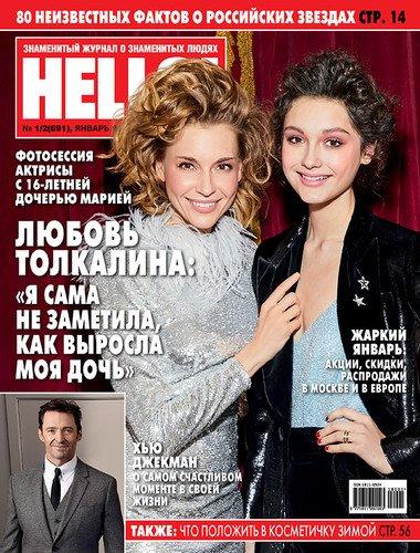 «Лучшие гены взяла от каждого»: похудевшая и похорошевшая дочь Толкалиной появилась на обложке журнала