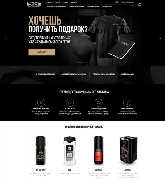 AXE запускает официальный интернет-магазин в России
