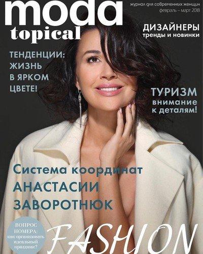 Анастасию Заворотнюк едва не перепутали с Надеждой Бабкиной
