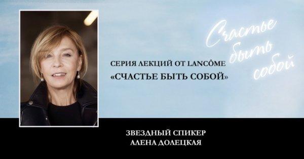 «У счастья нет возраста»: Алена Долецкая продолжает серию лекций Lancome «Счастье Быть Собой»