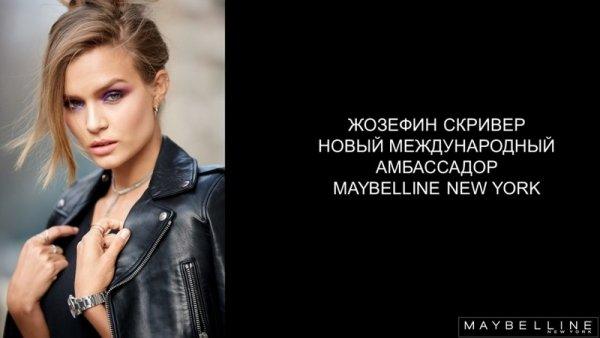 Жозефин Скривер— новое лицо Maybelline New York