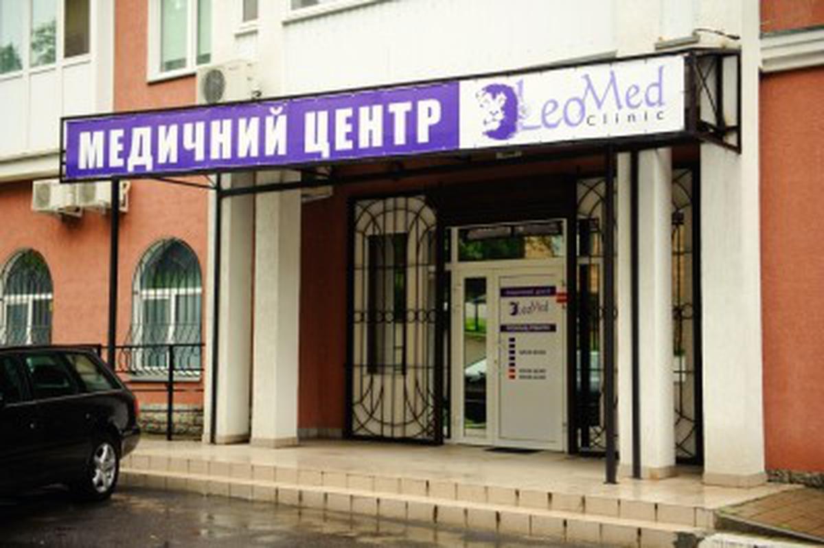 """Медицинский центр """"LeoMed"""""""
