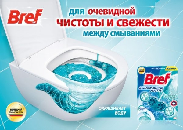 Нажми на кнопку — получишь результат: туалетные блоки Bref следят за чистотой санузлов
