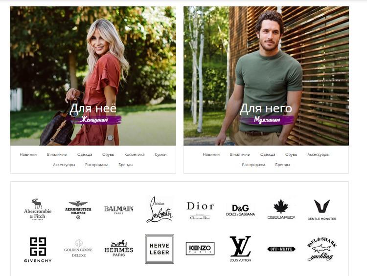 Интернет магазин модной одежды «Глазурь» - стильная брендовая одежда и обувь с доставкой по всей Украине