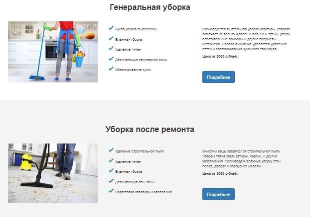 Уборка квартир в СПб