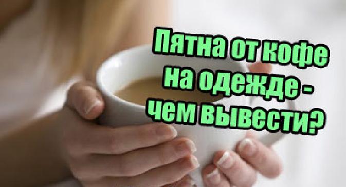 Как и чем отстирать пятна от кофе