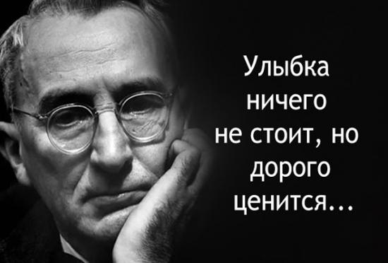 Советы психолога Дейла Карнеги