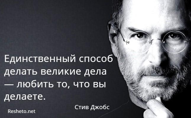 Мудрые советы от Стива Джобса, которые помогут достичь цели