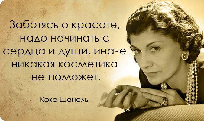 Коко Шанель: Заботясь о красоте,надо начинать с сердца и души,иначе никакая косметика не поможет.