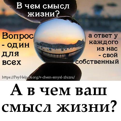 «В чем смысл жизни»  Что же делать, если застрял и жизнь так себе?