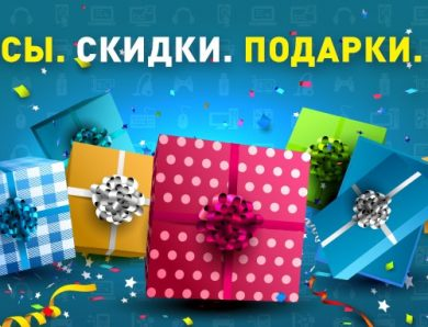 Скидки и акции на цветы и подарки